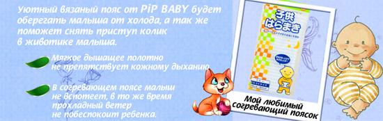 Согревающий пояс для ребенка PIP BABY