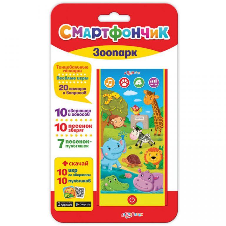 5b605026a04 Зоопарк. Смартфончик 081151 - Книги - Японские подгузники и игрушки ...