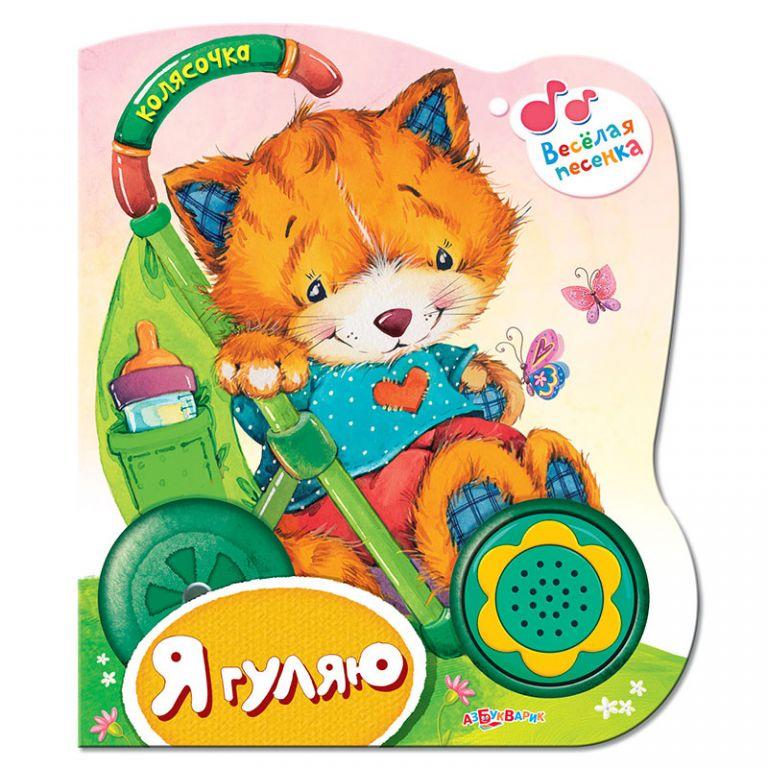 97b65cbc0f6 Я гуляю. Колясочка 764355 - Книги - Японские подгузники и игрушки в ...
