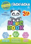 Раскраска Magic Book для мальчиков, 24 страницы